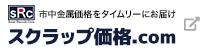 スクラップ価格.com