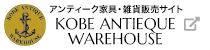 アンティーク家具・雑貨通販サイト