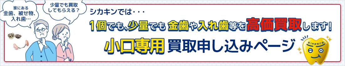 小口専用買取申込ページ
