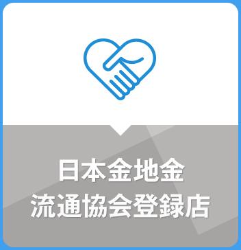 日本金地金流通協会登録店
