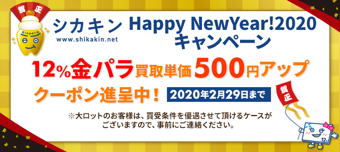 Happy NewYear!2020キャンペーン